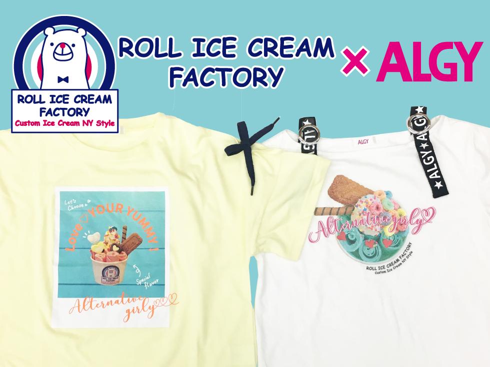 企業コラボで大人気! ロールアイスクリームファクトリー公式キャラクター:くるくるアイスの「シロくん」LINEスタンプ登場!