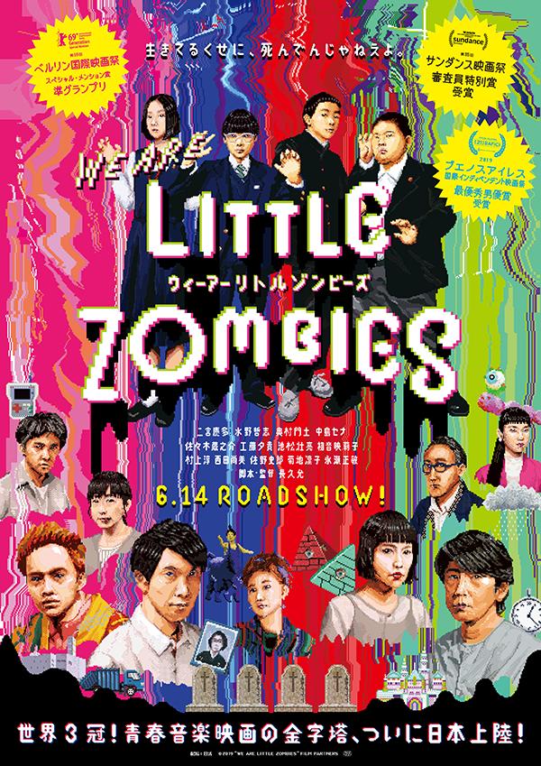 映画『WE ARE LITTLE ZOMBIES』とロールアイスクリームファクトリーがコラボ!