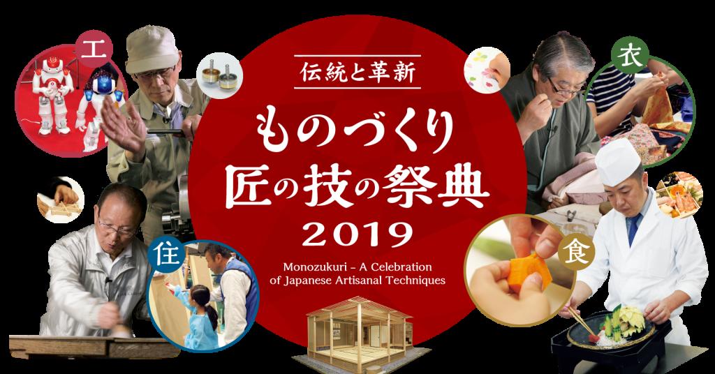 くるくる巻いて仕上げる技術を評価いただき、東京都主催「ものづくり・匠の技の祭典 2019」で実演を披露!