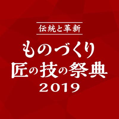 くるくる巻いて仕上げるロールアイスの技術を評価いただき、東京都主催「ものづくり・匠の技の祭典 2019」で実演披露!